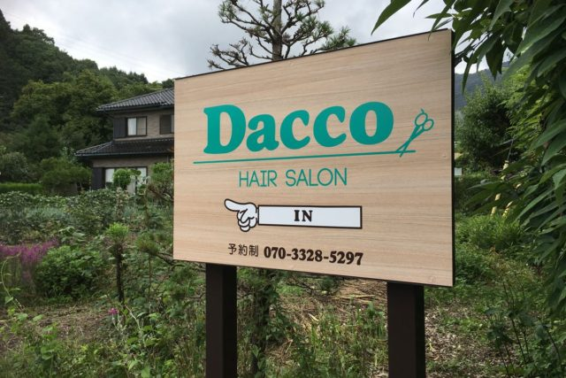 HairSalon Dacco様